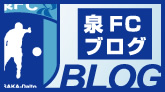 泉FCブログ